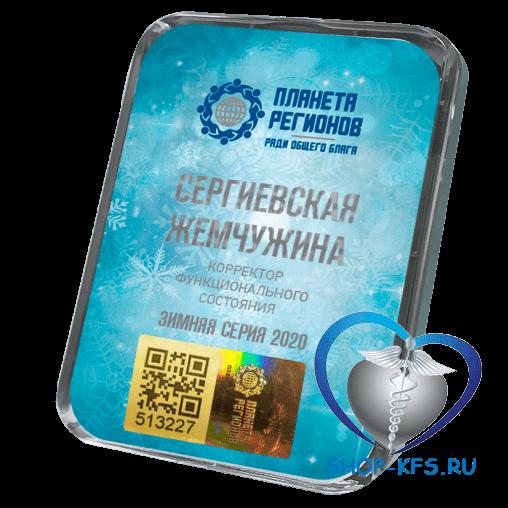 КФС Сергеевская жемчужина
